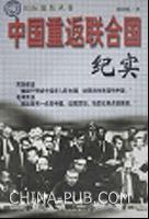 国际聚焦丛书:中国重返联合国纪实