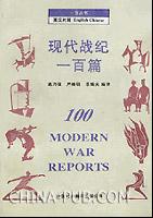 [特价书]一百丛书:现代战纪一百篇(英汉对照)
