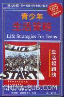 [特价书]光明书架:青少年生活策略
