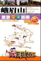 [特价书]中国热点旅游景地实用图册丛书:峨眉山旅游实用图册