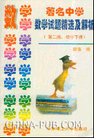 著名中学数学试题精选及解析(第二版,初中下册)