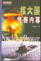 世界秘档系列:核大国竞赛内幕