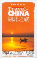 中国之旅热线丛书:湖北之旅