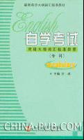 [特价书]自学考试英语大纲词汇标准教程(专科)