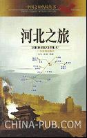中国之旅热线丛书:河北之旅