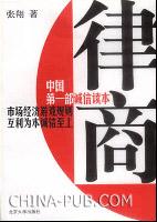 中国第一部诚信读本:律商