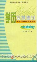 学历文凭考试英语大纲词汇标准教程