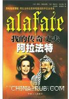 第一夫人自传系列:我嫁给阿位法特--苏哈.阿拉法特回忆录