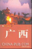 藏羚羊自助旅行手册:广西