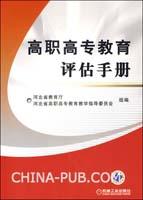 高职高专教育评估手册