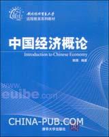 中国经济概论