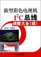 新型彩色电视机I2C总线调整大全(续)
