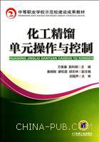 化工精馏单元操作与控制