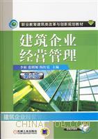 建筑企业经营管理-第2版