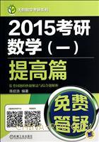 2015-提高篇-考研数学-常考问题的快捷解法与综合题解析-(一)