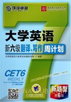 大学英语新六级翻译.写作周计划-第6版-新题型