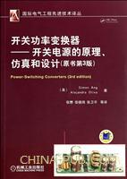 开关功率变换器-开关电源的原理.仿真和设计-(原书第3版)