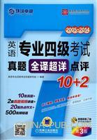 2005-2014-英语专业四级考试真题全译超详点评10+2-第3版-(含1张MP3光盘)