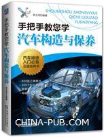 手把手教您学汽车构造与保养-汽车维修入门必备五星级用书