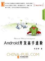 Android开发高手进阶