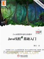 java线程1基础入门(中国程序员)