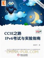 CCIE之路:IPv6考试和实验指南手册(中国程序员)