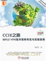 CCIE之路:MPLS VPN技术架构实验手册(中国程序员)