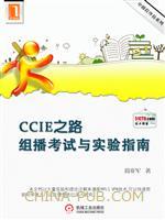 CCIE之路:组播考试与实验指南(中国程序员)