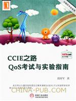 CCIE之路:QoS考试与实验指南(中国程序员)