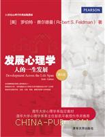 发展心理学:人的一生发展(第6版)