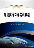 外贸英语口语实训教程