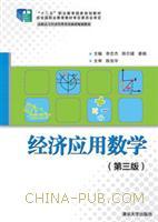 经济应用数学(第三版)
