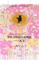 契诃夫短篇小说精选――凡卡