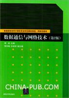 数据通信与网络技术(第2版)
