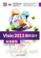 Visio 2013图形设计 标准教程