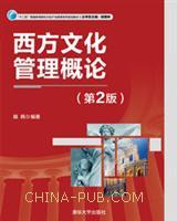 西方文化管理概论(第2版)