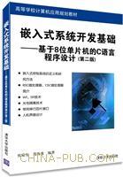 嵌入式系统开发基础――基于8位单片机的C语言程序设计(第二版)