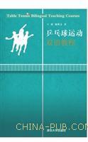乒乓球运动双语教程