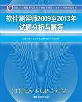 软件评测师2009至2013年试题分析与解答