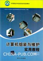 计算机组装与维护实用教程