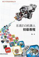 乐高EV3机器人初级教程