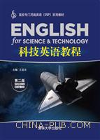 科技英语教程(第二版)
