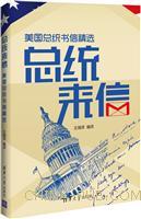 总统来信:美国总统书信精选