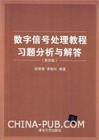 数字信号处理教程习题分析与解答(第四版)