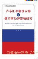 卢布汇率制度安排对俄罗斯经济影响研究