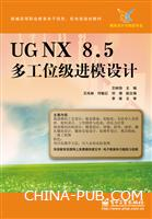 UGNX 8.5 多工位级进模设计