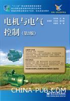 电机与电气控制(第3版)