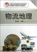 物流地理-2014新教学标准