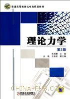 理论力学-第2版