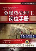金属热处理工岗位手册